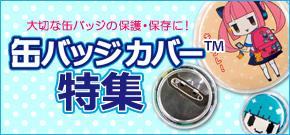缶バッジカバー™特集