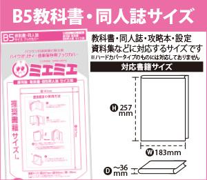 B5教科書・同人誌サイズ