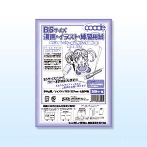 B5漫画・イラスト・練習用紙 90kg(50枚)