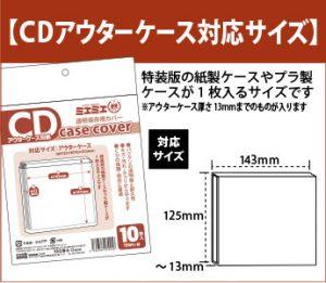 CDアウターケース対応サイズ
