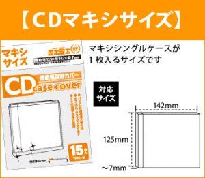 CDマキシサイズ