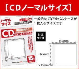 CDノーマルサイズ