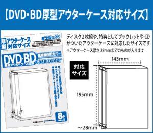 DVD・BD厚形アウターケース対応サイズ
