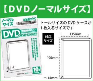 DVDノーマルサイズ