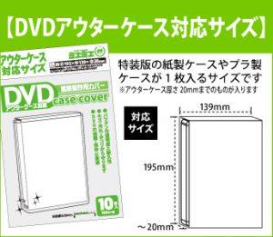 DVDアウターケース対応サイズ