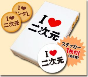 I♡二次元プリントクッキー