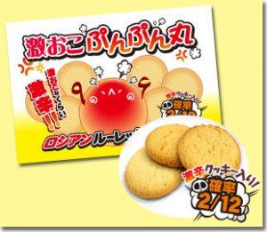 激おこぷんぷん丸クッキー