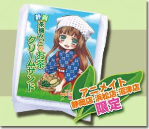 静岡 茶摘みっこのお茶クリームサンド