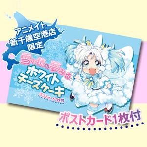 アニメイト新千歳空港店限定! 雪の精の夢みる ホワイトチーズケーキ