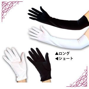 ストレッチ布手袋 ショート ロング
