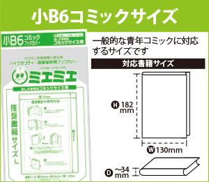 小B6コミックサイズ