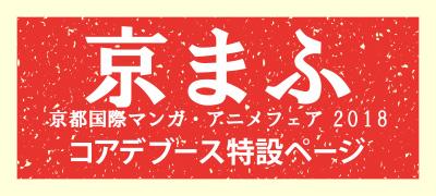 京都国際マンガ・アニメフェア(京まふ)2018 特設ページ