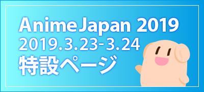 AnimeJapan2019 コアデブース特設ページ