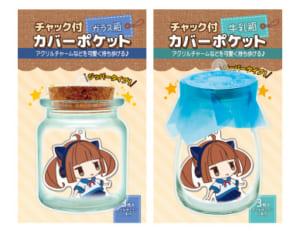 チャック付カバーポケット ガラス瓶/牛乳瓶