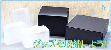 収納ケース・お片付けボックスを使ってグッズを収納しよう!