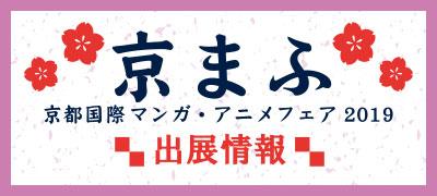京都国際マンガ・アニメフェア(京まふ)2019 特設ページ