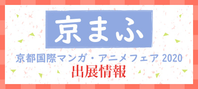 京都国際マンガ・アニメフェア(京まふ)2020 特設ページ