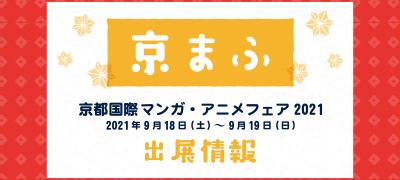 京都国際マンガ・アニメフェア(京まふ)2021 特設ページ