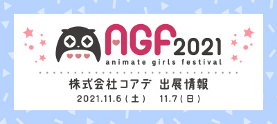 アニメイトガールズフェスティバル2021特設ページ